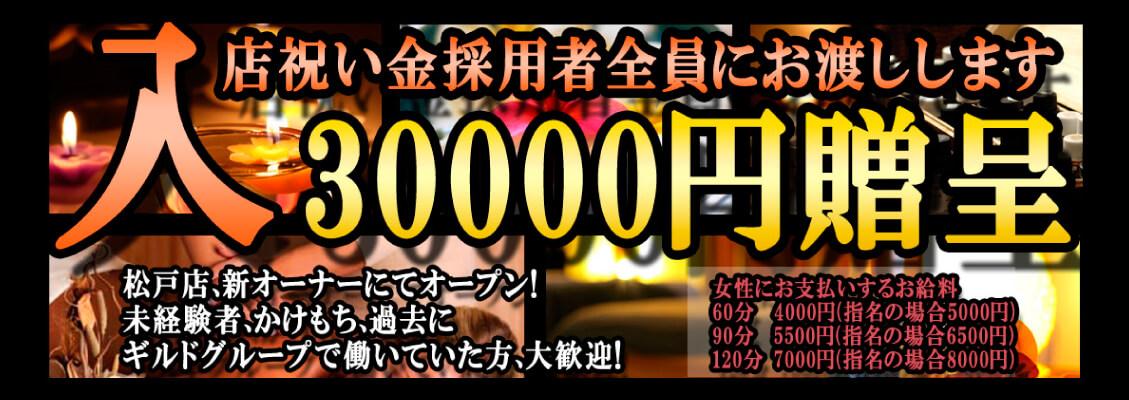 入店祝い金3,000円贈呈