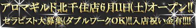 アロマギルド北千住店6/11オープン