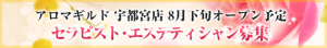 banner_utsunomiya